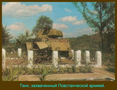 217. Танк, захваченный повстанческой армией