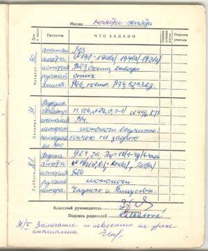 085. 1975-1976. 8 класс. Октябрь-ноябрь