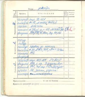 092. 1975-1976. 8 класс. Декабрь