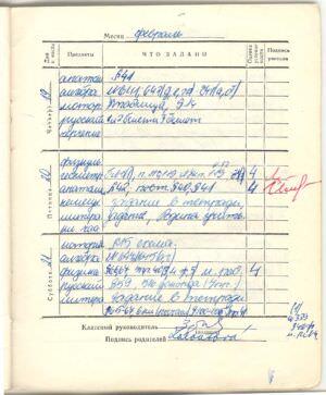 107. 1975-1976. 8 класс. Февраль