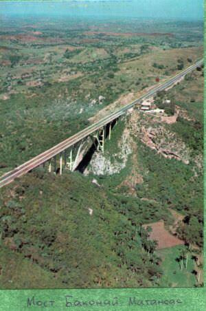 123. Мост Баконай, Матансас