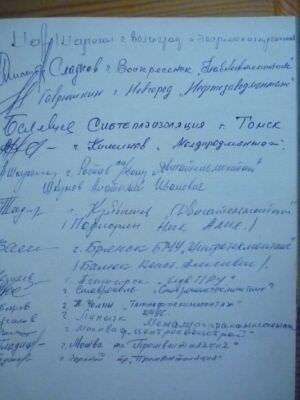 1982-06-11. Виктору Афанасьеву на день отъезда. Надпись в книге. Фото 2.