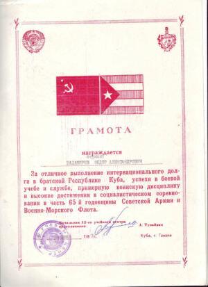 1983-ХХ-18. Грамота