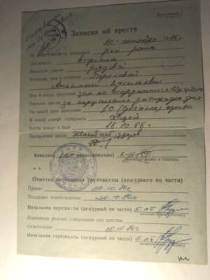 1986-10-20. Записка об аресте.