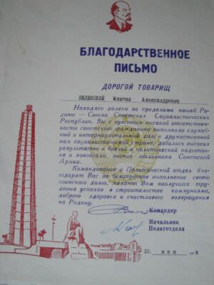 1984-05-10. Благодарственное письмо.