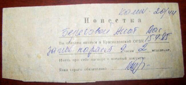 1985-04-15. Повестка в военкомат.