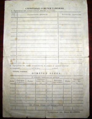 129. 1985-10-15. Таможенная декларация. Оборот.
