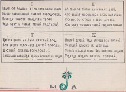 1990. Выпускной школьный альбом. Лист 3