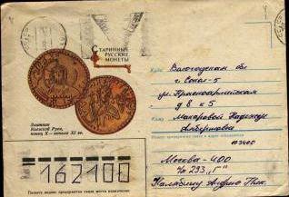 1986-08-19-29. Конверт-1