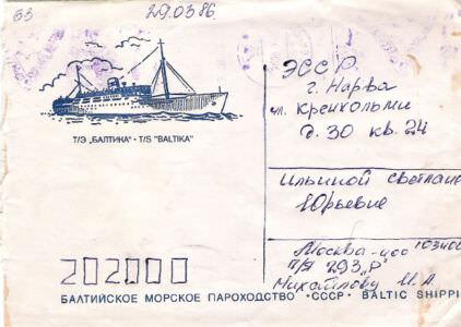 1986-03-29 Конверт письма с Кубы домой