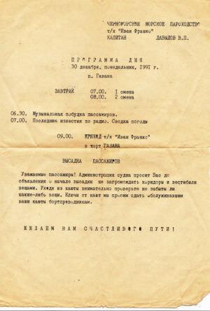 1991-12-30. Программа дня, теплоход «Иван Франко»