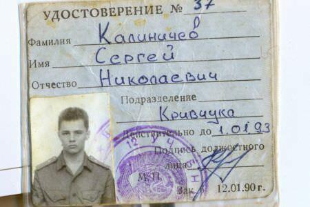 1990-1992. Удостоверение для прохода по бригаде