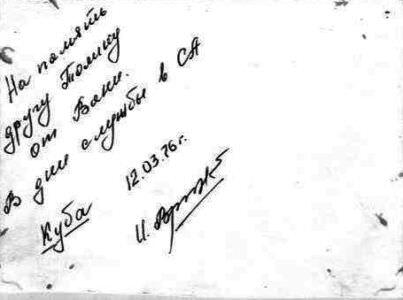 104. 1976. Обратная сторона снимка