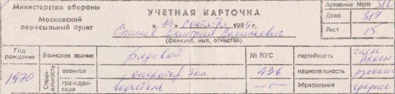 1989-09-14. Справка из московского пересыльного пункта.
