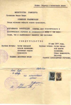 037. 1978-04-26. Перевод свидетельства автошколы.