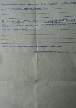 1991-03-25. Записка об аресте, лист 2