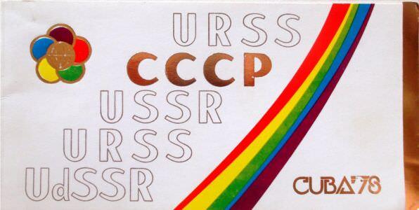 180. Пригласительный билет на мероприятия советской делегации на 11 Фестивале молодежи и студентов 1978 года