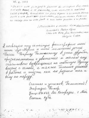 1983-10-15. Семья Энерледиса Пельера, часть 2, надпись на обороте снимка