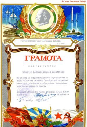 1976-08-28. Грамота
