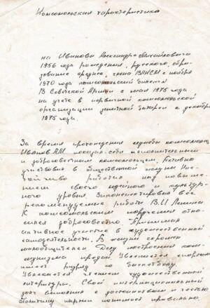1977-04-25. Комсомольская характеристика, лист 1