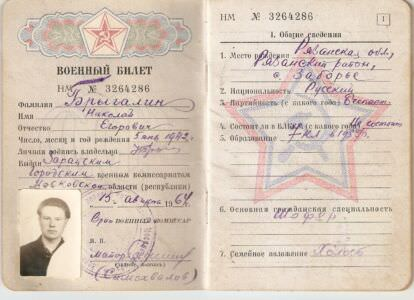 044. Военный билет Брыгалина Николая Егоровича, разворот с фотографией