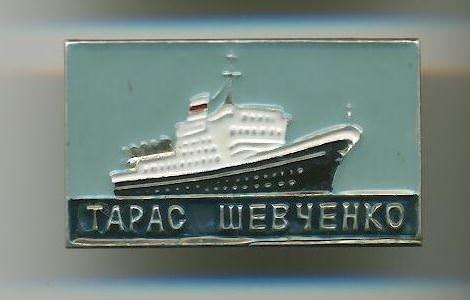 «Тарас Шевченко»