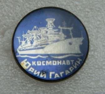 «Юрий Гагарин»