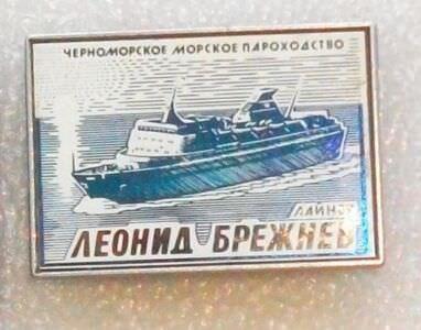 «Леонид Брежнев»