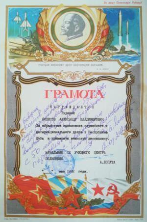 1982-05-26. Грамота