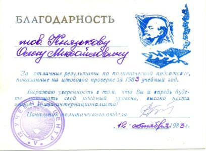 1983-10-03. Благодарность.