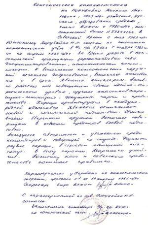 1985-04-17. Комсомольская характеристика