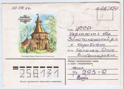 1982-06-30. Конверт письма домой.