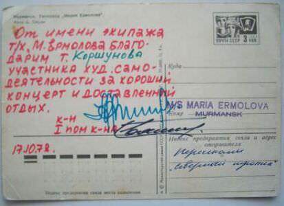021. 1978-10-17. Благодарность экипажа теплохода «Мария Ермолова» за участие в самодеятельности