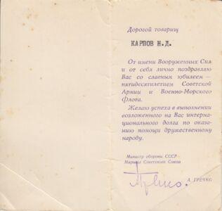 1968-02-23. Поздравление от Министра обороны СССР Маршала Советского Союза А.А. Гречко в связи 50-летием СА и ВМФ