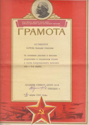 1968-03-08. Грамота