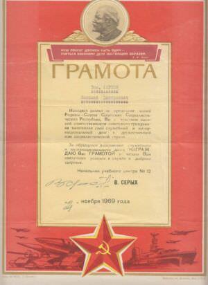 1969-11-21. Грамота