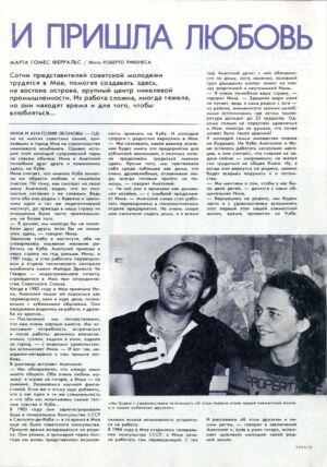 131. 1982-1984. Фото 27. Страница из журнала «Куба» №3, 1987 г. Статья о семье Леоновых.