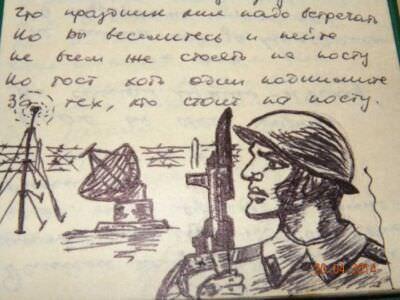 1984-1985, лист 10