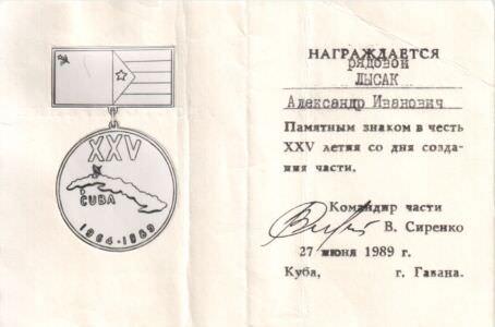 1989-06-27. Удостоверение к памятному знаку, посвященный XXV-тию в/ч п.п. 54234-В. Разворот.