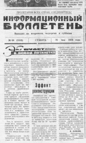 1973. Газета «Информационный бюллетень». Выпускалась в бригадной (Нарокко) типографии.