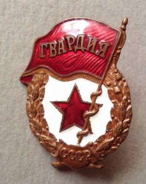 1972. Гвардейский значок.