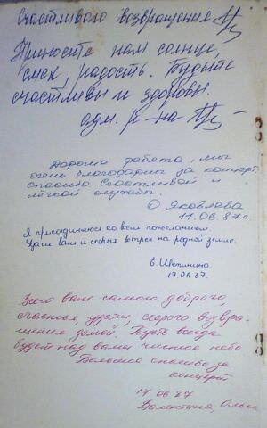 1987-17-06. Одесса-Гавана. Отзывы официанток теплохода «Грузия» после концерта, которых организовали солдаты