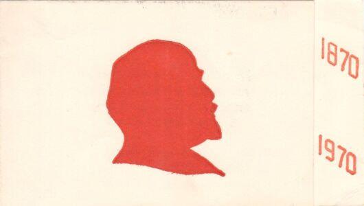 1970. Приглашение на вечер в честь 100-летия В.И. Ленина, часть 1