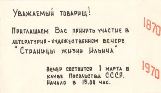 1970. Приглашение на вечер в честь 100-летия В.И. Ленина, часть 3