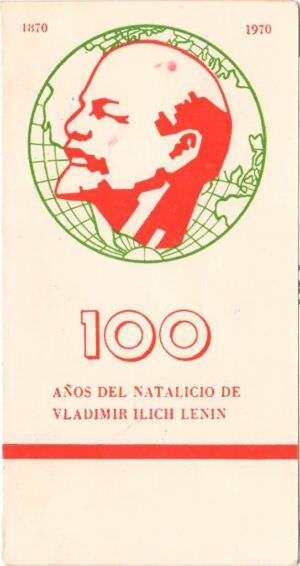 1970. Приглашение на торжественное собрание в честь 100-летию В.И. Ленина, часть 1