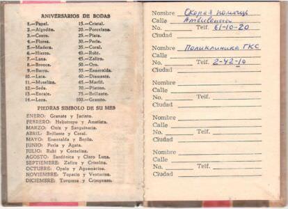 1968-1970. Записная книжка, первая страница