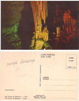 044. Открытка №25. Пещера Бельямар