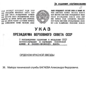 67. Фрагмент из Указа