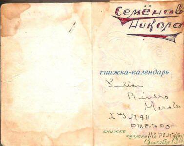 1974-1976. Армейский блокнот, лист 1