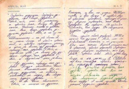 1974-1976. Армейский блокнот, лист 17